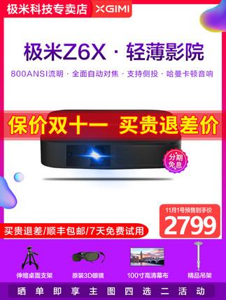 XGIMI  Cinema gia đình  [SF Spot Express] Máy chiếu XGIMI Z6X 1080P HD nhỏ mới chiếu tại nhà TV chiế