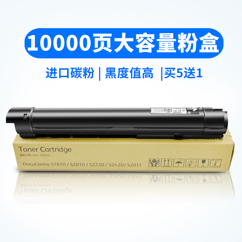 Xerox Suitable for Fuji Xerox S2011N S1810 Powder Box S2320 Powder Warehouse S2520NDA Toner CT202384