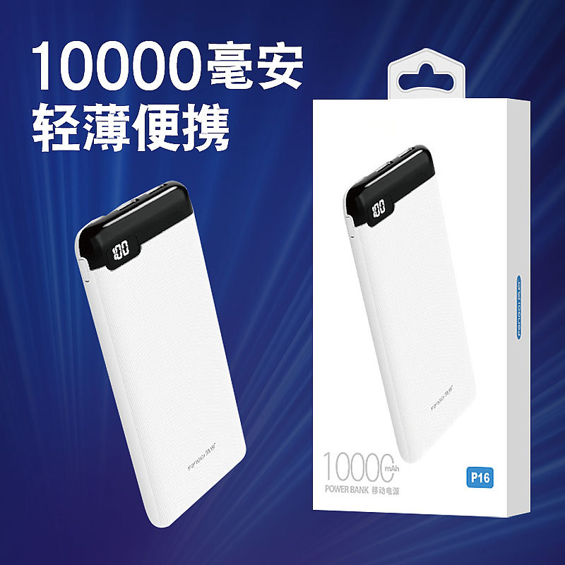 FENGQI New 10000 Ma polymer ultra thin mobile power supply with digital display 2.1a fast charging m
