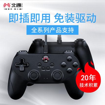 Beitong Tay cầm chơi game bat pc phiên bản máy tính steam gamepad usb TV home NBA2K2021mhw monster h