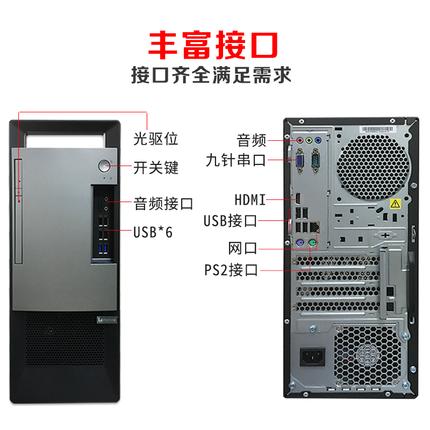 Máy vi tính để bàn Máy tính để bàn Lenovo Yangtian T4900V i3 I5 i7 lõi tứ cao cấp trò chơi kiểm so