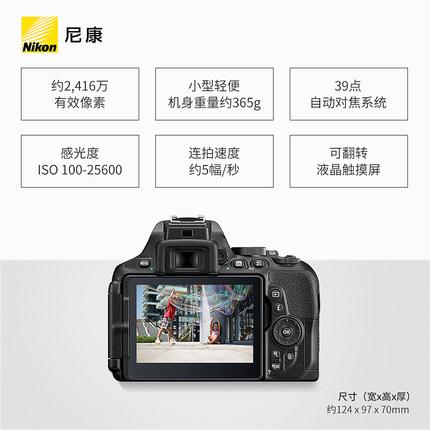Nikon Máy ảnh phản xạ ống kính đơn / Máy ảnh SLR  / Nikon D5600 Máy ảnh SLR kỹ thuật số du lịch độ n