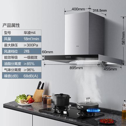 Midea Máy hút khói khử mùi sản xuất dòng máy hút mùi lớn Hualing H4 dòng máy hút mùi nhà bếp lớn và