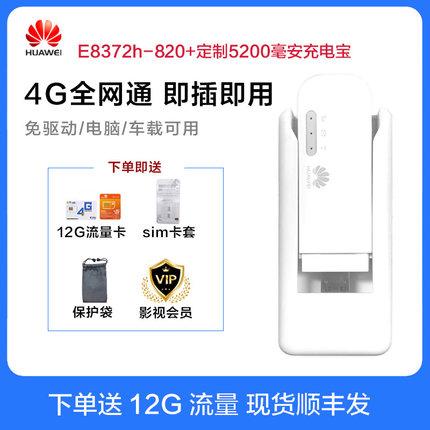 Huawei Card mạng  di động wifi không giới hạn dữ liệu di động 4g bộ định tuyến không dây thẻ máy tín