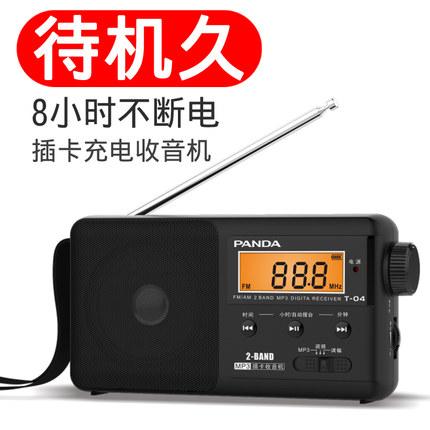 Panda Máy Radio T-04 ông già radio thẻ sạc di động mới người già tín hiệu mạnh phát sóng bán dẫn máy