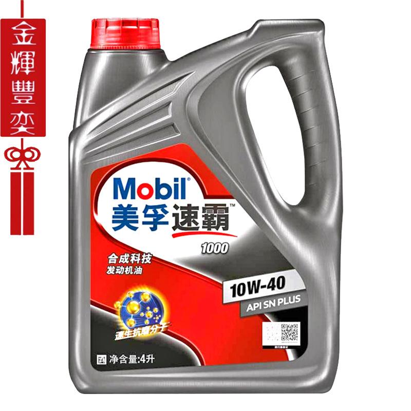 Mobil Oil speedba 1000 10w-40 4L genuine motor oil