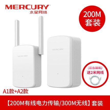 Powerline PLC Bộ định tuyến điện không dây có dây Mercury cho mèo một cặp giám sát bộ phát sóng wifi