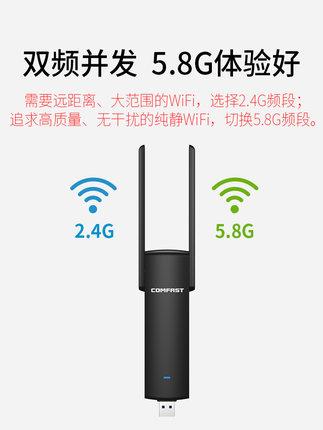 COMFAST Card mạng không dây  ổ đĩa miễn phí máy tính để bàn 1200M gigabit usb tần số kép 5g card mạn