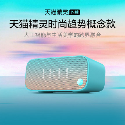Loa Bluetooth Tmall Elf IN Sugar Loa thông minh Kẹo cứng Hình khối Sugar Bluetooth Âm thanh AI Đồng
