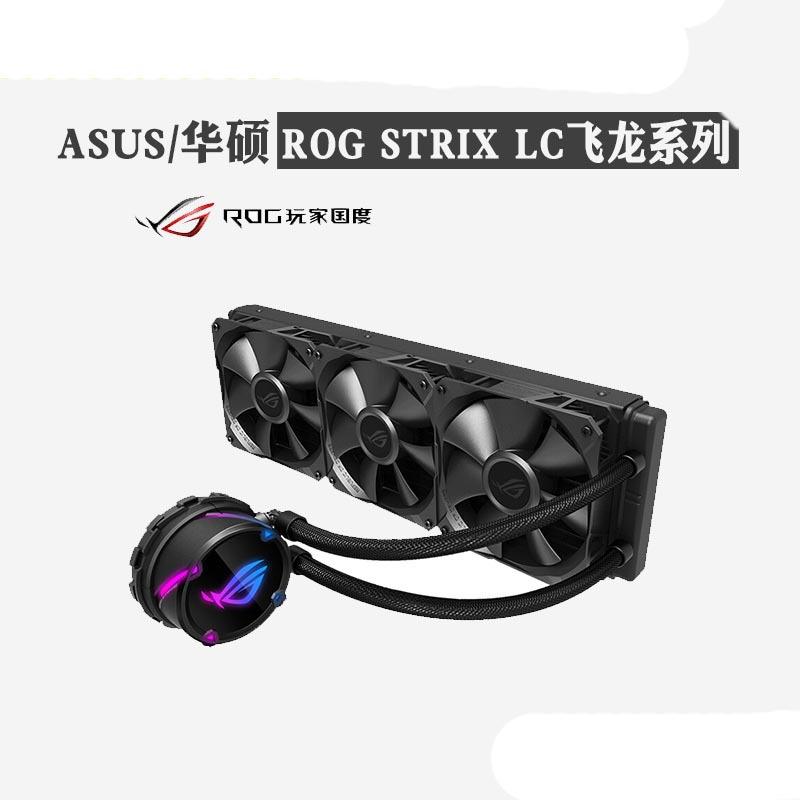 ASUS ROG STRIX LC Flying Dragon 120/240/360 CPU integrated water cooling radiator