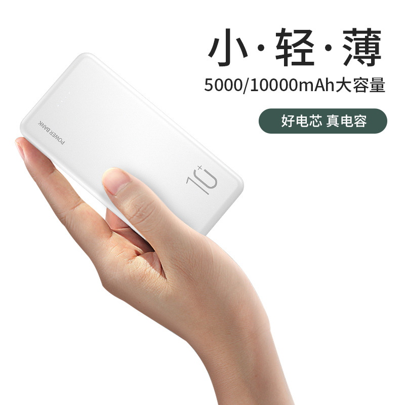 Business fast charging large capacity power bank 10000 Ma mobile phone tablet computer mobile power