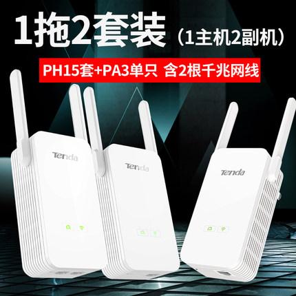 Powerline PLC [Giao hàng nhanh tại chỗ Gigabit] Bộ định tuyến mẹ và con không dây Tenda PH3 Gigabit