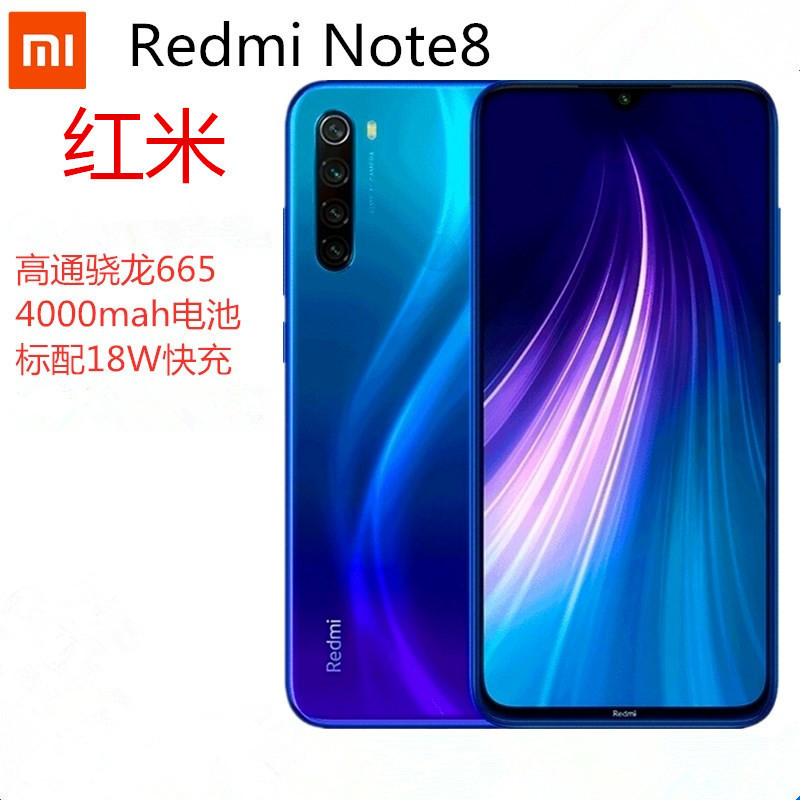 Xiaomi Note8 Redmi Note8 48 million scenes four-camera Xiaomi smartphone