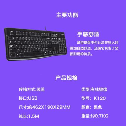 Bàn phím Cửa hàng hàng đầu chính thức] Bàn phím có dây Logitech K120 máy tính xách tay máy tính để b