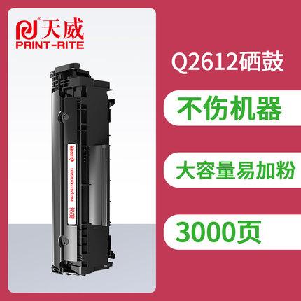 Tianwei Hộp mực than  Hộp mực Tianwei 12a dùng được cho máy in HP hp1020 plus 1005 3015 Q2612A m1005