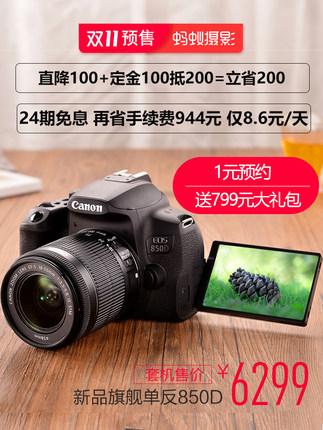 Máy ảnh phản xạ ống kính đơn / Máy ảnh SLR [24 vấn đề miễn quan tâm] Canon 850D 800D Ant nhiếp ảnh k