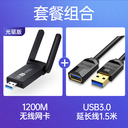 Card mạng  Cạc mạng không dây Wi-Fi tần số kép 5G 1200M Gigabit USB máy tính để bàn Bộ thu WiFi máy