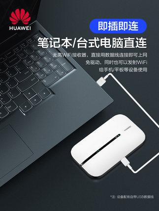 Huawei WiFi di động di động WiFi di động không giới hạn luồng tạo tác 4g thẻ internet máy tính xách