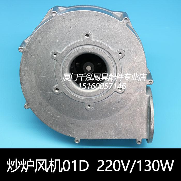 Quạt bếp chiên nhúng môi trường FLAME-MATE Yufubao FL148029D-01D Máy thổi bếp vỏ nhôm 01B