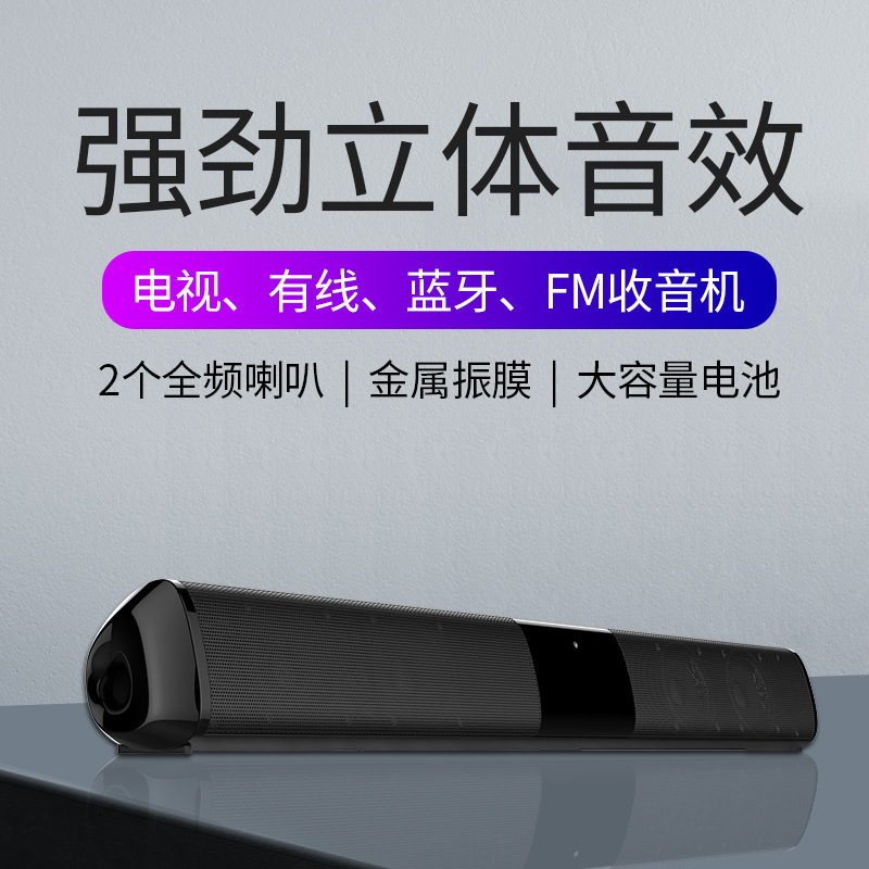 XINHUIHE New creative long bar Bluetooth 5.0 speaker home theater Sound Blaster can be inserted into