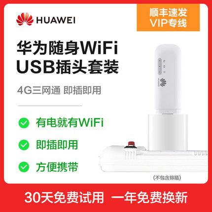 HUAWEI  WiFi di động [SF phát hành] Thẻ wifi di động HUAWEI không giới hạn lưu lượng tạo tác 4g máy