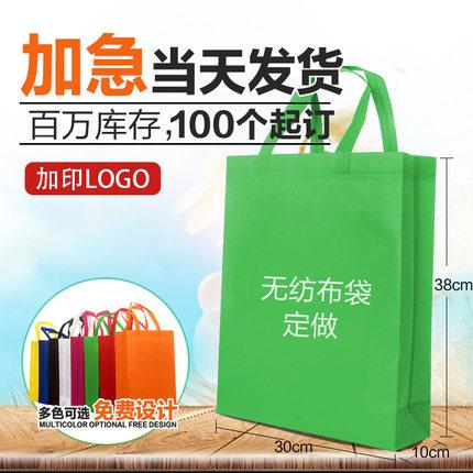 Túi vải không dệt  Túi tote không dệt tùy chỉnh quảng cáo túi vải bảo vệ môi trường túi lưu trữ tùy