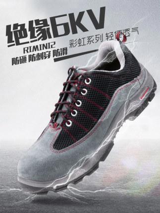 Giày cách điện  Giày cách điện Delta giày cách điện mùa hè thoáng khí nhẹ làm việc bằng thép mũi già