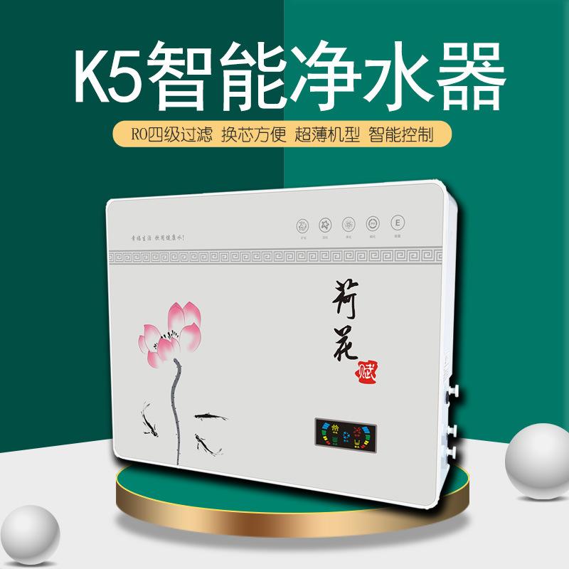 WANKANGAN K5 household water purifier RO reverse osmosis water purifier ultra-thin smart kitchen tap
