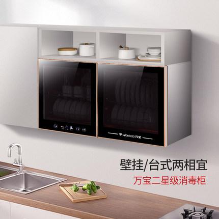 Tủ khử trùng  Tủ khử trùng Wanbao hộ gia đình nhỏ nhiệt độ cao tủ đồ ăn mini treo tường để bàn cửa đ