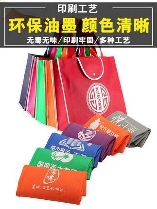 Túi vải không dệt  Túi vải không dệt tùy chỉnh in logo bảo vệ môi trường mua sắm gấp túi tote túi tù