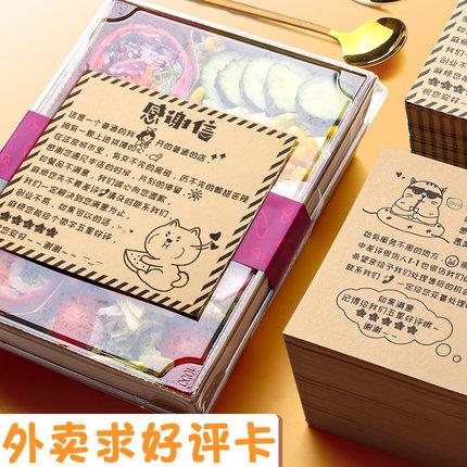 Decal tem mạc  Thẻ đánh giá tốt takeaway tùy chỉnh, ảnh gửi lại thư cảm ơn, thông điệp ghi chú nhỏ c