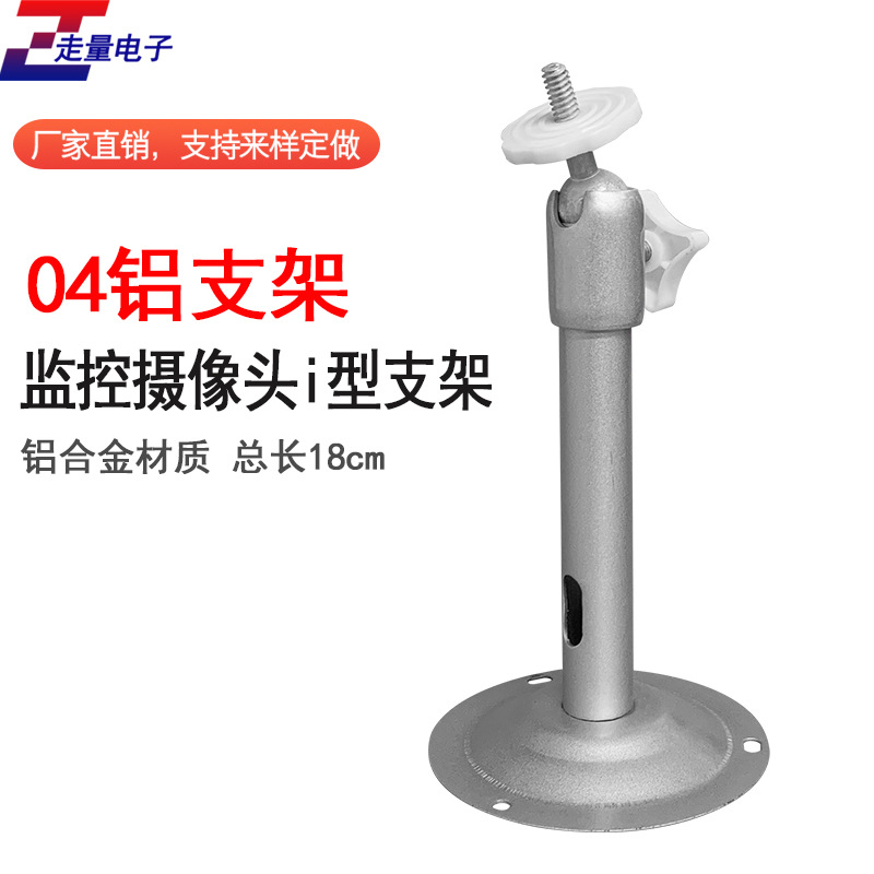 04 aluminum alloy support type I monitoring hoisting support wall mounting bracket of monitoring cam