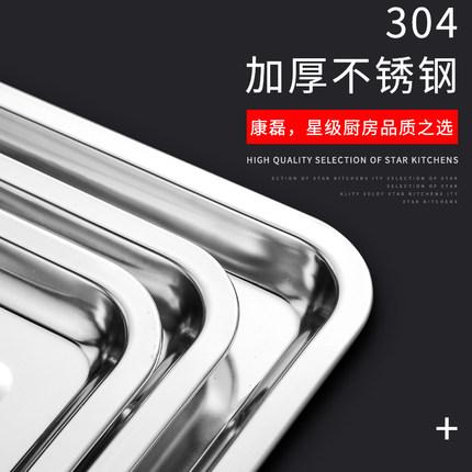 Kang Lei Mâm nhựa / Pallet nhựa  đĩa vuông 304 khay thép không gỉ đĩa hình chữ nhật đĩa nướng đĩa th