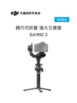 Ruying Chân giá đỡ  Sản phẩm mới! <font color='red'>dji</font> Ruying RSC2 Bộ ổn định SLR roninSC gimbal chống rung máy ảnh c