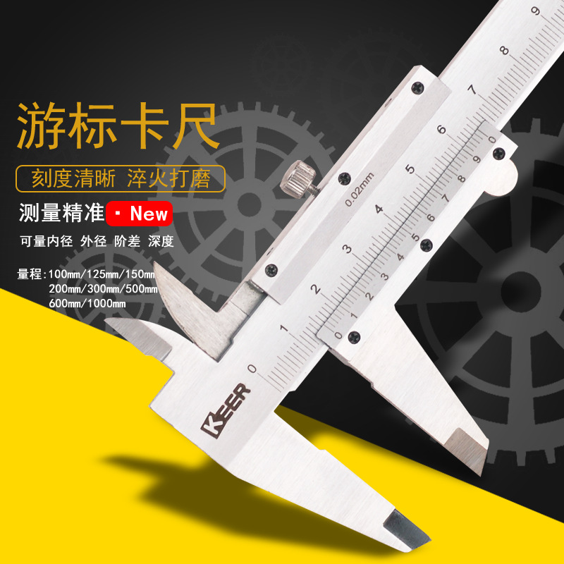 KEER Korr vernier caliper high carbon steel mechanical caliper digital display caliper four use vern