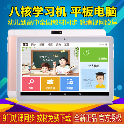 JIAOSHOUTANG Máy học ngoại ngữ Học sinh máy tính bảng 8 lõi 10.1 inch trẻ em trường tiểu học trung h