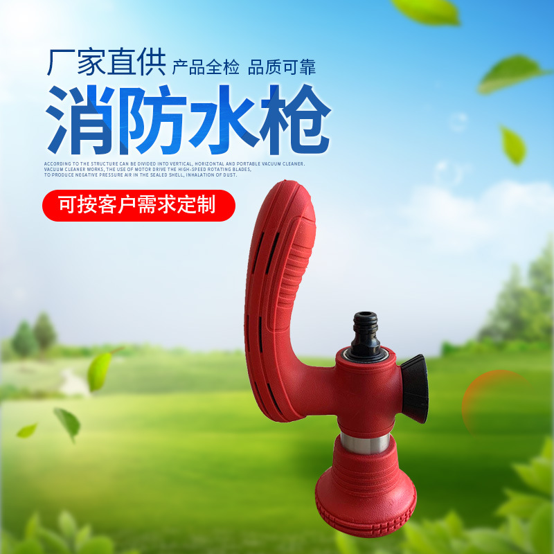 New portable fire water gun garden washing water gun