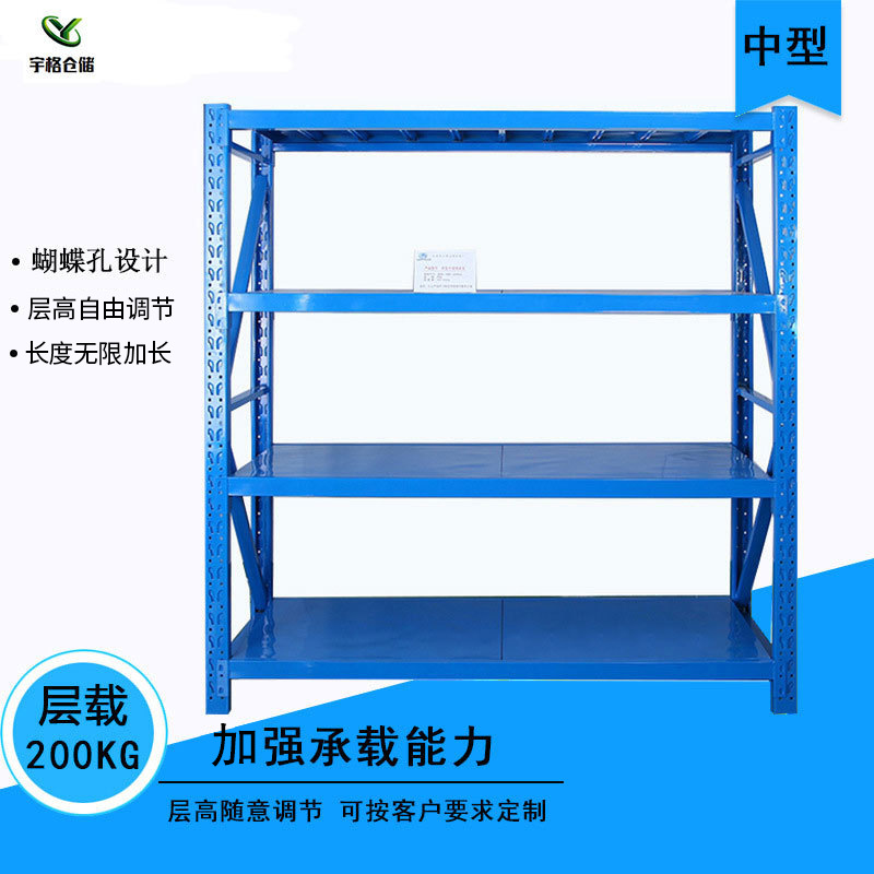 YUGE Storage rack warehouse light shelf with plate hardware shelf crossbeam warehouse small shelf