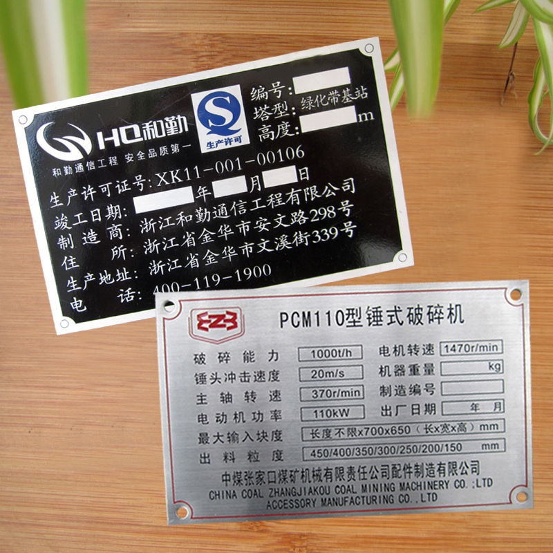 KENUO Corrosion metal plate, customized stainless steel plate, customized mechanical equipment stamp