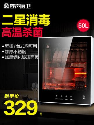 Rongsheng Tủ khử trùng  50-RQ230 tủ khử trùng bộ đồ ăn mini gia đình nhỏ dọc máy tính để bàn tủ khử