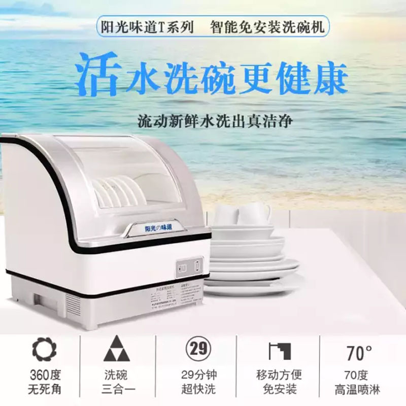 Sunshine No Taste T2 Dishwasher Household Desktop Automatic Mini 6 Sets Smart Dishwashing Machine