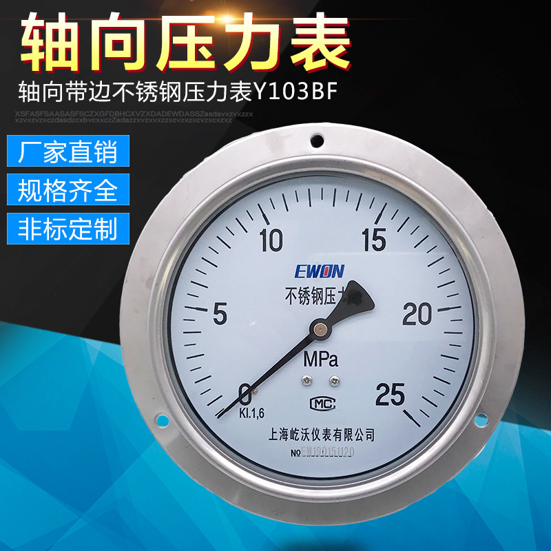 304 stainless steel axial embedded pressure gauge y-103bf axial direct mounted automatic instrument