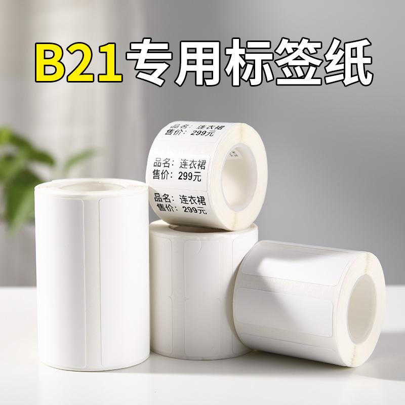 Jingchen B21 label machine special thermal label label printer time machine self adhesive label stic