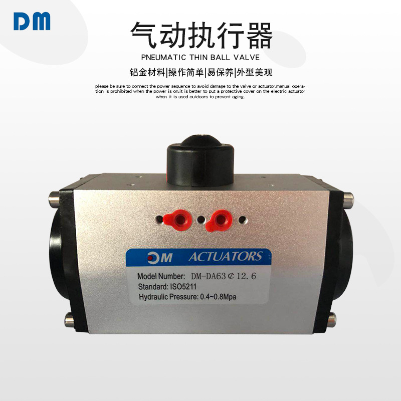 DM valve GT series pneumatic actuator pneumatic element cylinder