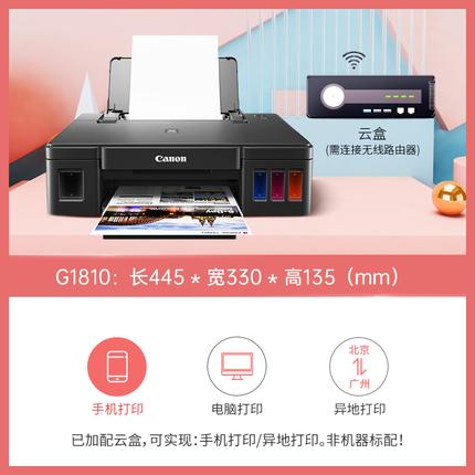 Máy Fax Máy photocopy máy in máy tất cả trong một Hộp mực Canon loại kết nối ban đầu cho văn phòng n