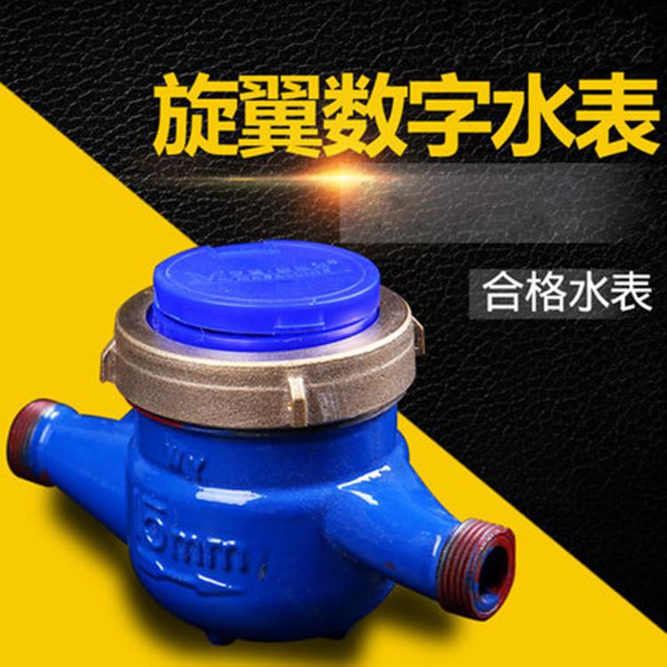 SHENLUQUAN Rotor type high sensitive water meter leak proof metering wet domestic cold water meter 4