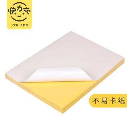 Tem dán in mã vạch  Kuai Liwen 100 tờ tự dính có thể được tùy chỉnh giấy a4 nhãn dán dán máy in lase