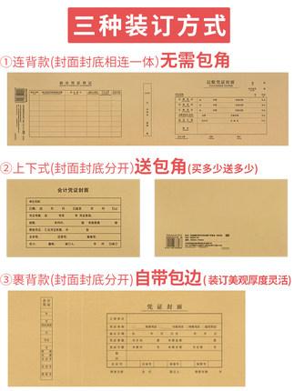Thị trường Đồ dùng văn phòng Chứng từ kế toán Cima bìa dày giấy kraft phổ thông tăng kích thước vé U