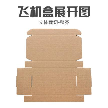 Thùng giấy  Hộp máy bay cực cứng bán buôn thùng carton t2 hộp đóng gói quần áo đóng gói thùng carton
