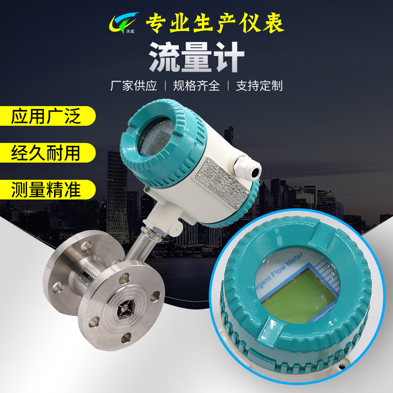 TIANCHENG Intelligent liquid water flow sensor for kerosene diesel flowmeter
